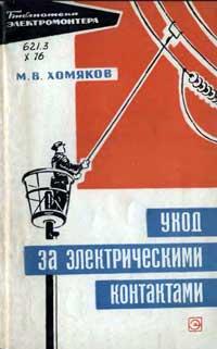 Библиотека электромонтера, выпуск 212. Уход за электрическими контактами — обложка книги.