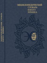 Энциклопедический словарь юного химика — обложка книги.