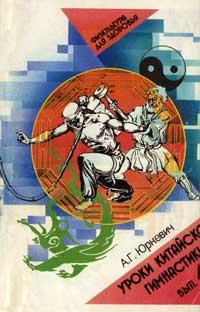 Уроки китайской гимнастики. Выпуск 4 — обложка книги.