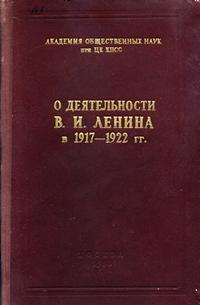 О деятельности В. И. Ленина в 1917-1922 г. — обложка книги.