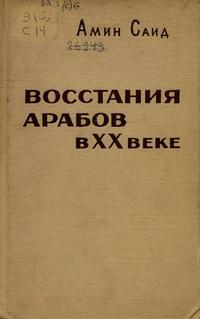 Восстание арабов в XX веке — обложка книги.