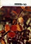 Юный натуралист №10/1975 — обложка книги.