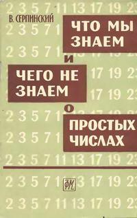 Что мы знаем и чего не знаем о простых числах — обложка книги.