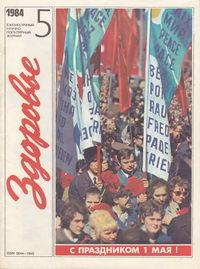 Здоровье №05/1984 — обложка книги.