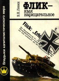 Владыки капиталистического мира. Флик - имя нарицательное — обложка книги.
