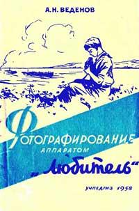 """Фотографирование аппаратом """"Любитель"""" — обложка книги."""