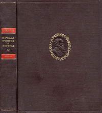Е. С. Федоров. Начала учения о фигурах — обложка книги.