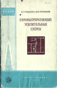 Массовая радиобиблиотека. Вып. 229. Самовыпрямляющие усилительные схемы — обложка книги.