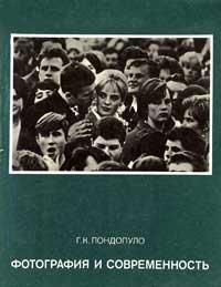 Фотография и современность — обложка книги.