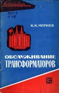 Библиотека электромонтера, выпуск 137. Обслуживание трансформаторов — обложка книги.