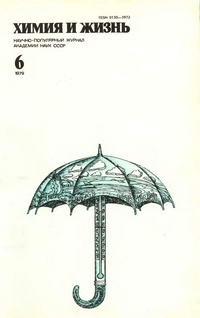 Химия и жизнь №06/1979 — обложка книги.