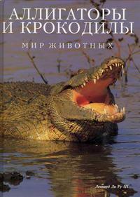 Мир животных. Аллигаторы и крокодилы — обложка книги.