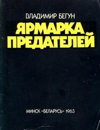 Ярмарка предателей — обложка книги.
