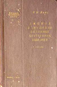 Гипноз в клинике внутренних болезней — обложка книги.