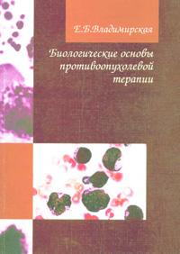 Биологические основы противоопухолевой терапии — обложка книги.