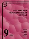 Соросовский образовательный журнал, 1999, №9 — обложка книги.