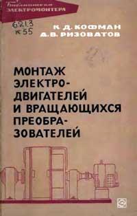 Библиотека электромонтера, выпуск 221. Монтаж электродвигателей и вращающихся преобразователей — обложка книги.