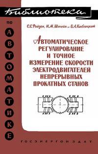 Библиотека по автоматике, вып. 69. Автоматическое регулирование и точное измерение скорости электродвигателей непрерывных прокатных станков — обложка книги.