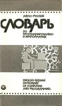 Англо-русский словарь по программированию и информатике — обложка книги.