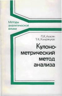 Кулонометрический метод анализа — обложка книги.