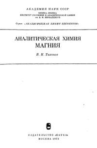 Аналитическая химия магния — обложка книги.