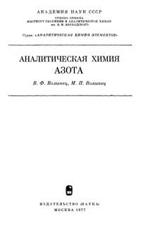 Аналитическая химия азота — обложка книги.