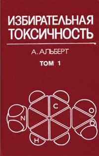 Избирательная токсичность. Физико-химические основы терапии. Т. 1. — обложка книги.