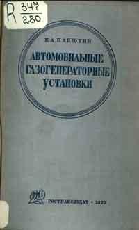 Автомобильные газогенераторные установки — обложка книги.