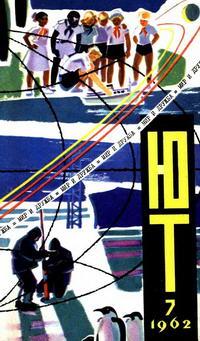 Юный техник №07/1962 — обложка книги.