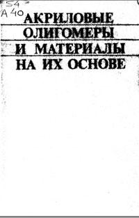 Акриловые олигомеры и материалы на их основе — обложка книги.