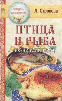 Птица и рыба по-домашнему — обложка книги.