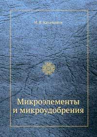 Микроэлементы и микроудобрения — обложка книги.