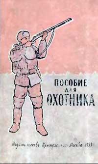Пособие для охотника — обложка книги.