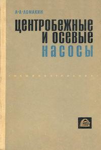 Центробежные и осевые насосы — обложка книги.