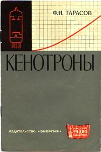 Массовая радиобиблиотека. Вып. 501. Кенотроны — обложка книги.