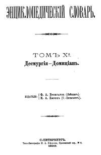 Энциклопедический словарь. Том X А — обложка книги.