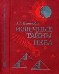 Извечные тайны неба — обложка книги.