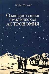 Общедоступная практическая астрономия — обложка книги.