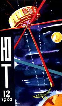 Юный техник №12/1962 — обложка книги.