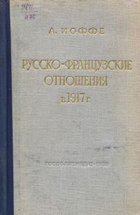 Русско-французские отношения в 1917 г. — обложка книги.
