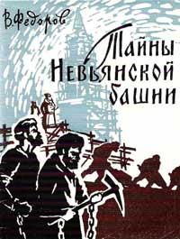 Тайны Невьянской башни — обложка книги.