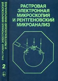 Растровая электронная микроскопия и рентгеновский микроанализ. Кн. 2 — обложка книги.