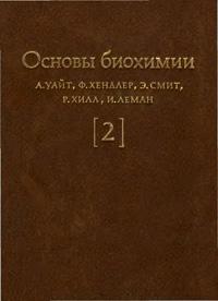 Основы биохимии. Т. 2 — обложка книги.