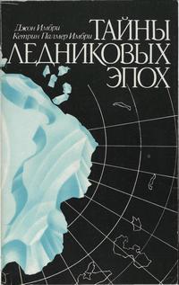 Тайна ледниковых эпох — обложка книги.