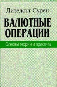 Валютные операции. Основы теории и практики — обложка книги.