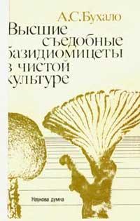 Высшие съедобные базидиомицеты в чистой культуре — обложка книги.