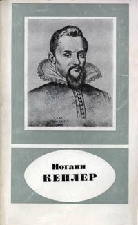 Научно-биографическая литература. Иоганн Кеплер — обложка книги.