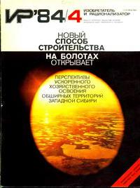 Изобретатель и рационализатор №04/1984 — обложка книги.