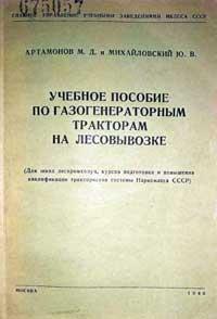 Учебное пособие по газогенераторным тракторам на лесовывозке — обложка книги.