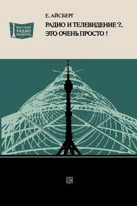 Массовая радиобиблиотека. Вып. 975. Радио и телевидение?.. Это очень просто! — обложка книги.
